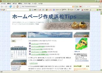2008/7/20~2008/9/23テンプレートデザイン