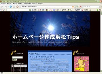 2008/9/23~2008/11/3テンプレートデザイン