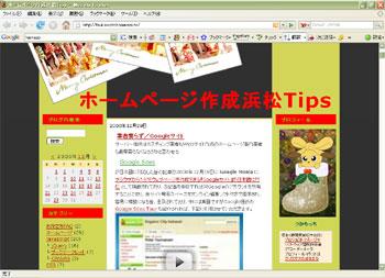 2008/11/3~2008/12/30テンプレートデザイン