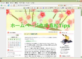 2008/12/30~2009/3/9テンプレートデザイン