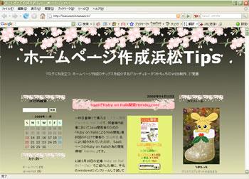 2008/3/6~2008/4/13テンプレートデザイン